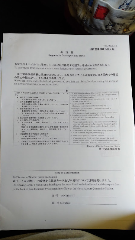 PCR検査 書類