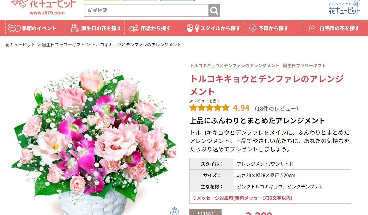花キューピッド 花束
