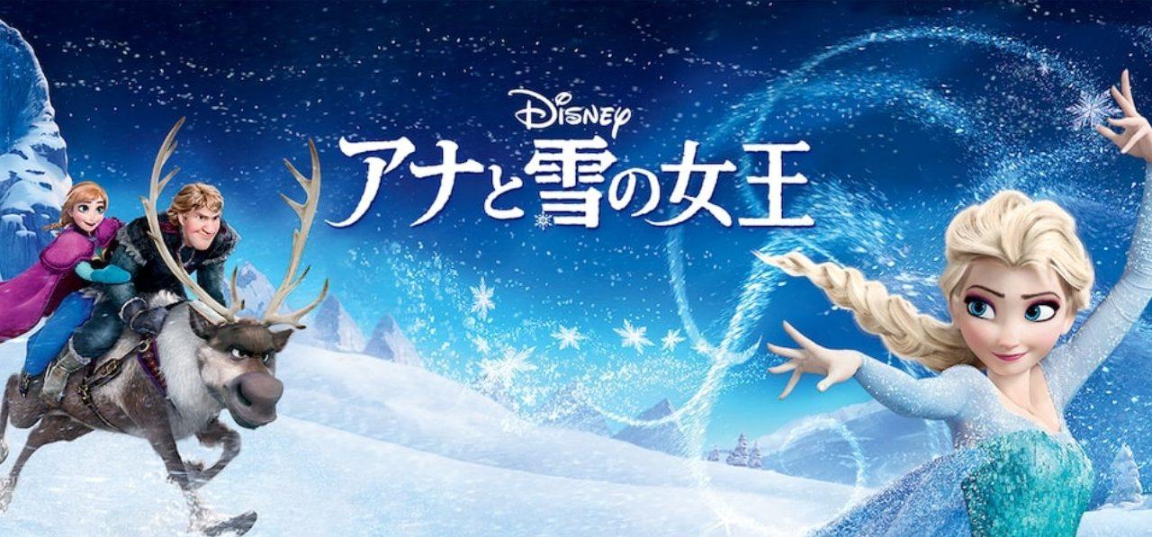 アナと雪の女王 画像