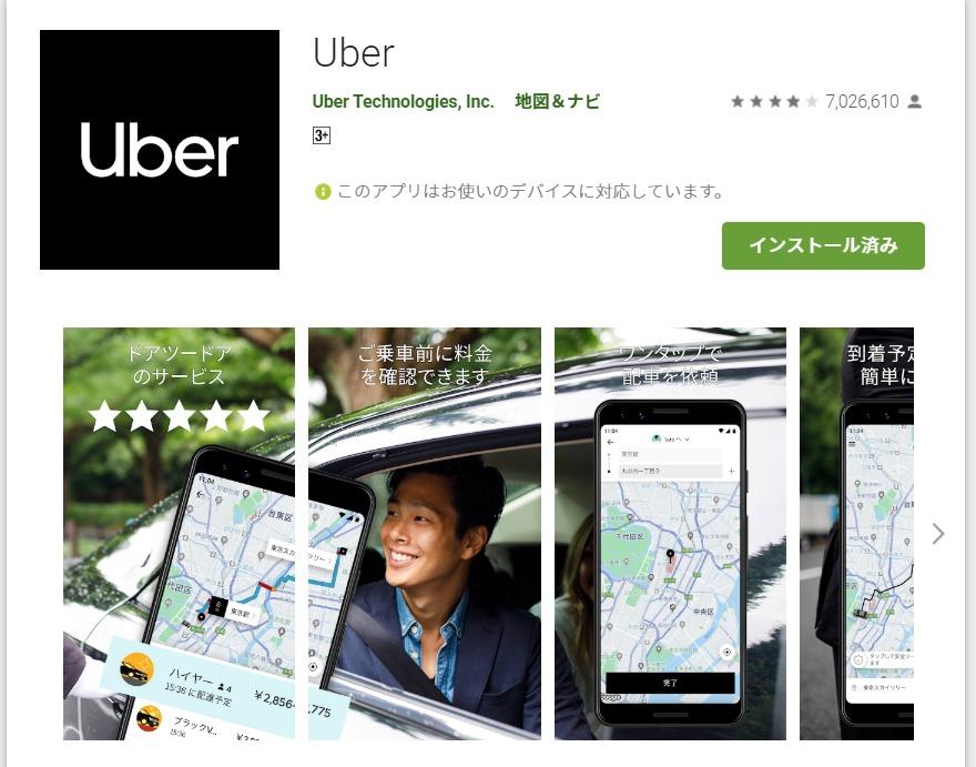 Uber ダウンロード